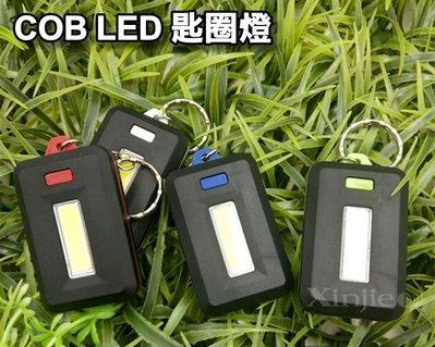 信捷戶外【B77】高亮度 COB LED 鑰匙燈 照明 手電筒 4號電池 鑰匙圈 緊急照明 釣魚 露營燈