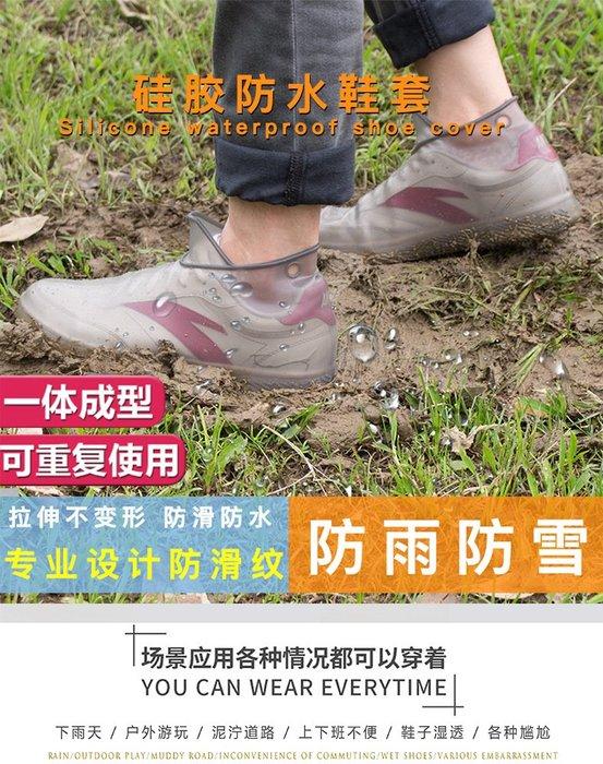 新款防水鞋套 防滑耐磨加厚鞋套矽膠戶外雨雪天重複使用鞋套