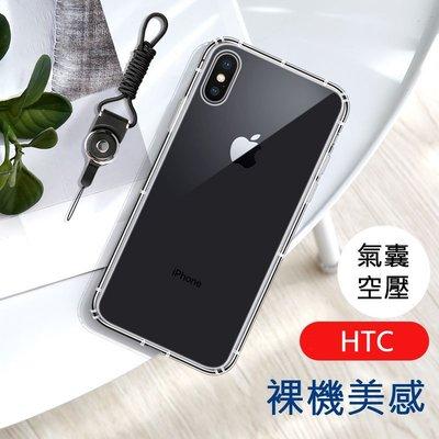 防摔空壓 HTC U19e U12 Iife U12+ U11+ U11 U20 5G U Ultra 手機殼