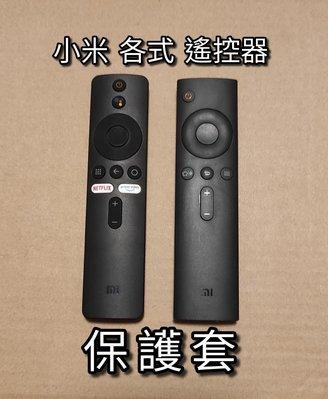 小米電視棒 小米盒子S 小米電視 遙控器 專用 保護套 國際版 台灣版 海外版 大陸版 藍牙 藍芽 紅外線 語音遙控器