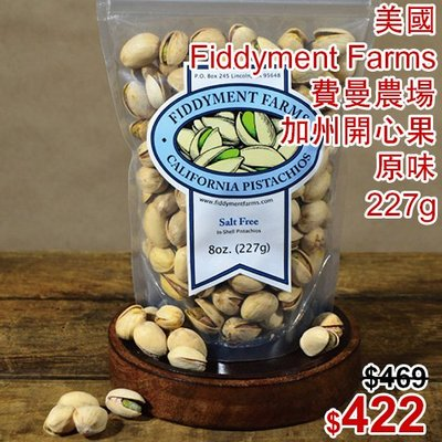 【光合作用】美國 Fiddyment Farms 費曼農場 加州開心果 原味 227g 含良好的脂肪、膳食纖維、