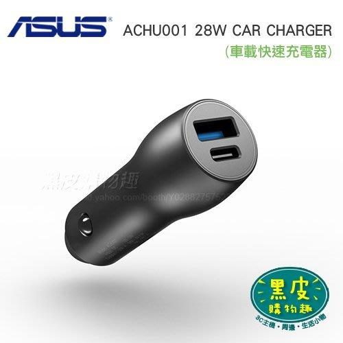 [現貨] 華碩 ASUS ACHU001 28W 車載快速充電器 車充 快充 Type-C