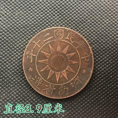 大清銅板銅幣中華民國二十年百文直徑3.9厘米