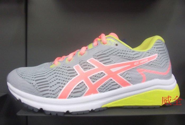 【威全全能運動館】亞瑟士 ASICS GT-1000 8慢跑鞋 現貨保證正品公司貨 女生 童款1014A068-020