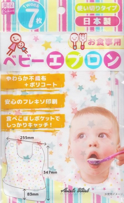 Ariel's Wish-日本阿卡將美保Bihou彩色星星拋棄式不織布紙圍兜兜 7枚入 S-PACK --日本製--現貨