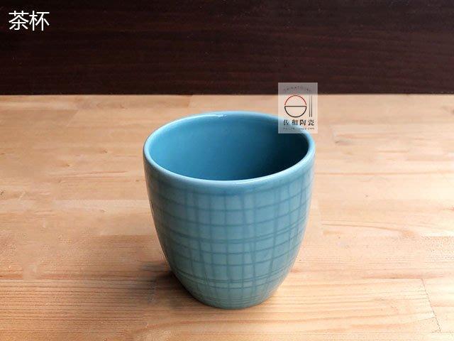 +佐和陶瓷餐具批發+【8218PX10 格線茶杯-龍泉藍】系列餐具 餐廳用盤 營業餐具 水杯 茶杯