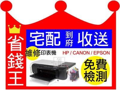 【維修→到府收送】【免檢測費+修雷射印表機】【EPSON HP BROTHER FujiXerox】新竹苗栗台中彰化員林