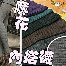 C-5厚棉麻花褲襪【大J襪庫】1雙180元秋冬麻花紋連褲襪螺旋紋九分褲襪內搭褲-女生深藍黑深灰-純棉質韓國流行雜誌款