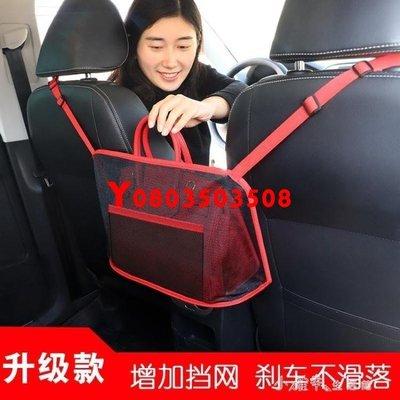 【天天】【現價特惠】汽車座椅間儲物網兜收納車載擋網手機車用置物袋椅背掛袋車內用品-