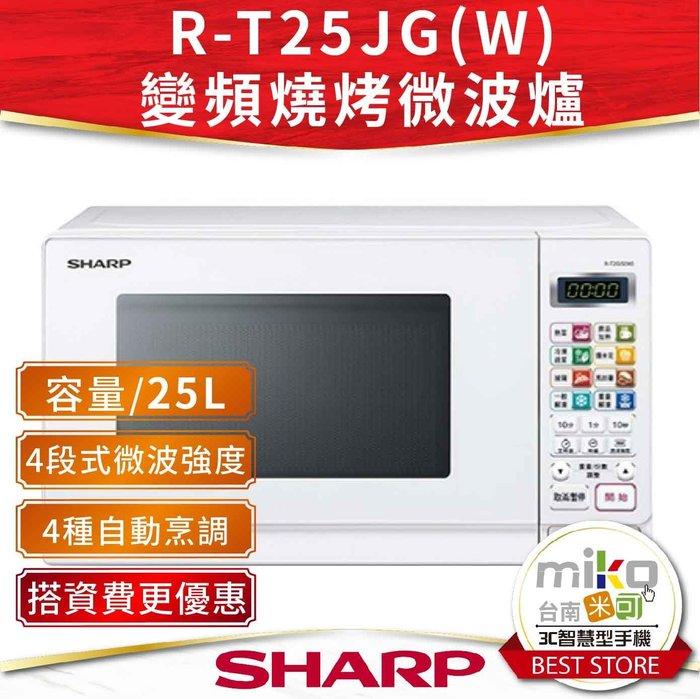 【台南MIKO米可手機館】夏普SHARP R-T25JG(W) 25L 燒烤微波爐 850W 超強燒烤加熱