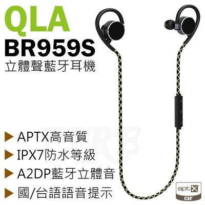 《實體店面》QLA BR959S 藍牙4.0 公司貨 APTX高音質 運動型 IPX7防水立體聲藍牙耳機