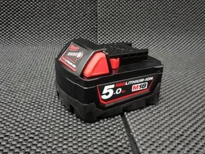 【大寮工具】全新 Milwaukee 米沃奇 18V M18 5.0Ah 原廠電池 容量顯示 另售米沃奇充電器