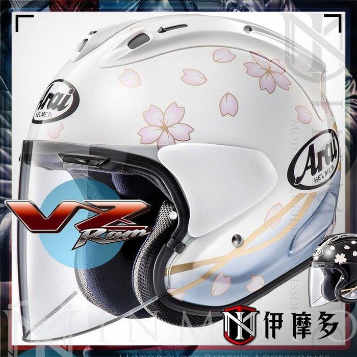 伊摩多※日本Arai VZ-RAM 櫻花 3/4半罩 安全帽 輕量賽事級 通風孔。Sakura White白 2色