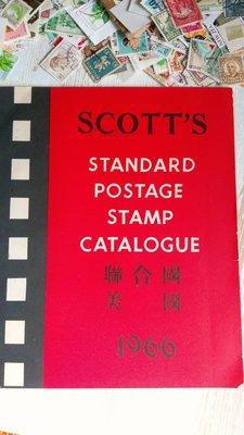 郵票目錄 聯合國美國1966年《SCOTT'S STANDARD POSTAGE STAMP CATALOGUE》老文獻藏品