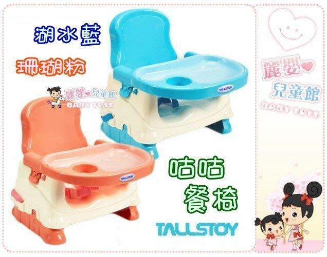 麗嬰兒童玩具館~韓國Tallstoy-咕咕餐椅 攜帶款(湖水藍/珊瑚粉)