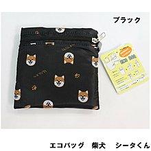 *現貨*日本ECO BAG 柴犬 柴田 財犬 忠犬 大臉 輕便 環保袋 手提袋 購物袋 收納袋 折疊包 背心袋