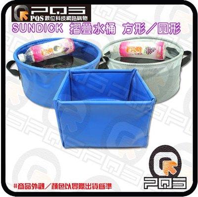 ╭☆台南PQS╮Sundick摺疊水桶...