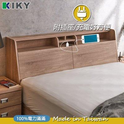 【床頭箱】  巴清 滿月型床頭箱 標準雙人加大6尺 附插座可收納型 kiky 宮廷系列