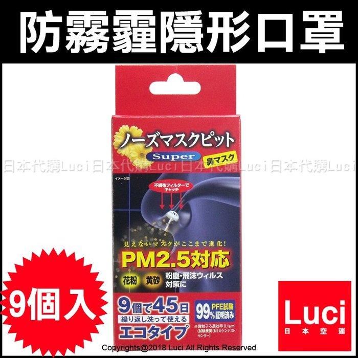 Nose Mask Pit Super 防霧霾 隱形口罩 9個入 日本製 可用清水洗淨後再使用 Luci日本代購