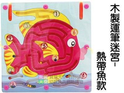 ◎寶貝天空◎【木製運筆迷宮-熱帶魚款】木丸子,磁性走珠玩具,磁性迷宮,桌遊,幼兒益智智力手眼協調