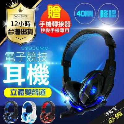 現貨-原裝進口【電競耳機 手機/電腦通用】 耳罩式耳機 耳麥 電腦耳機 耳罩耳機 耳機 電競耳麥 麥克風 電腦耳麥