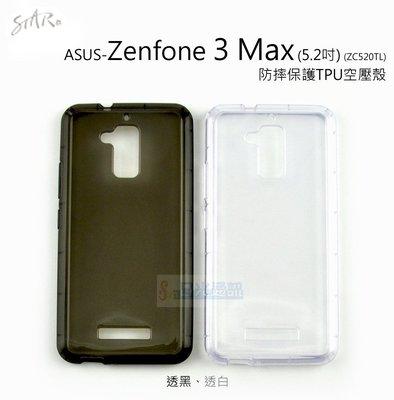 s日光通訊@【STAR】ASUS Zenfone 3 Max 5.2吋 ZC520TL 防摔保護TPU空壓殼 裸機