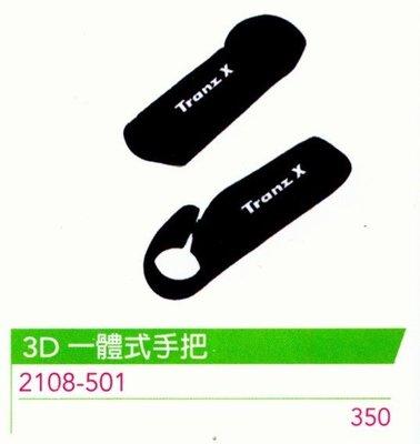 【n0900台灣健立最便宜】2016 3D一體式手把 2108-501