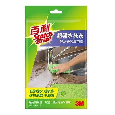 夏天ㄉ店【3M百利】HW-1 超吸水抹布 (6倍吸水、抹布易乾、不掉毛絮)