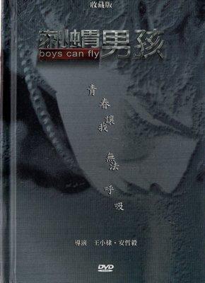 刺蝟男孩 全20集 何以奇, 李佳穎, 鍾承翰 | 再生工場 03