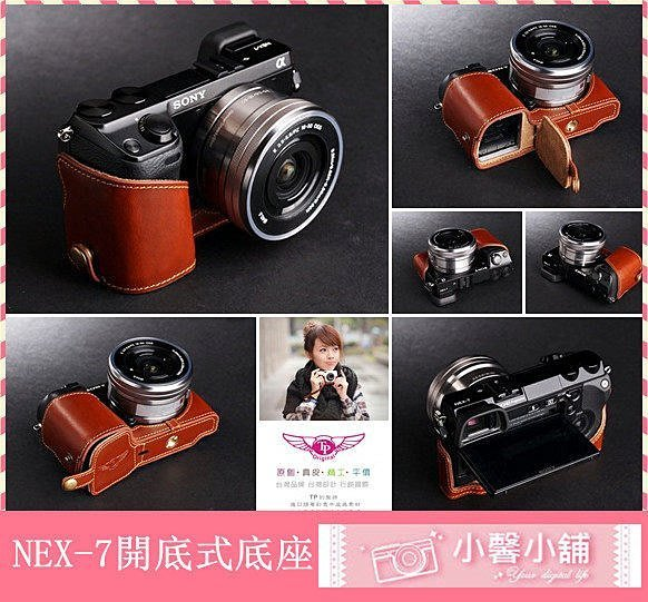 TP 天翼 NEX-7 SONY 牛皮開底式真皮底座 相機皮套 萊卡等級 NEX7 快拆電