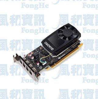 麗臺 NVIDIA Quadro P1000 4GB GDDR5 PCI-E 工作站繪圖卡【風和資訊】