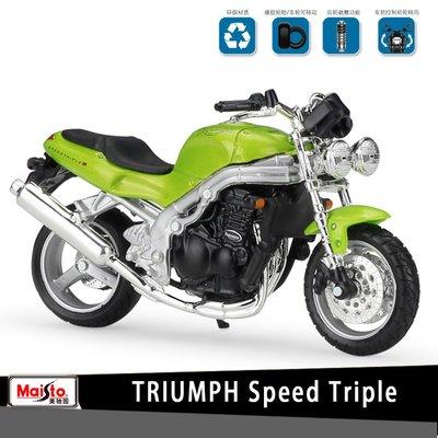 美馳圖Maisto 凱旋TRIUMPH Speed Triple 授權合金摩托車機車模型1:18重機收藏擺設男孩生日禮物  #奇趣百貨#FGVVJ254152