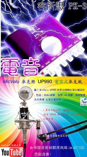 要買就買中振膜 非一般小振膜 收音更佳 PK 3+ MicValu UP 990電容式麥+NB 35支架送166音效軟體