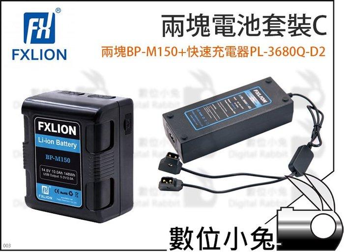 數位小兔【Fxlion 兩塊電池套裝C】V掛 轉換板 V-Mount 充電器 套組 電池 鋰電池