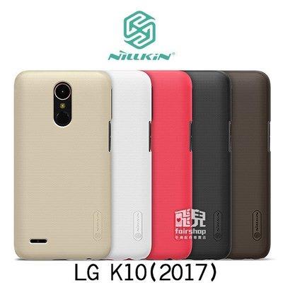 【飛兒】NILLKIN LG K10 2017版 超級護盾保護殼 抗指紋 磨砂硬殼 硬殼 背蓋 手機殼 (K)