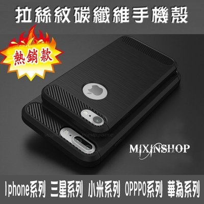 小米 6 8 LITE A1 A2 MAX 2 3 MIX 2 3 S 5SPLUS 碳纖維 手機 保護 殼 套 髮絲紋