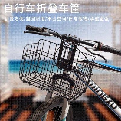 腳踏車菜籃自行車籃子加粗前掛籃單車配件卡打車(普通款)_☆找好物FINDGOODS☆
