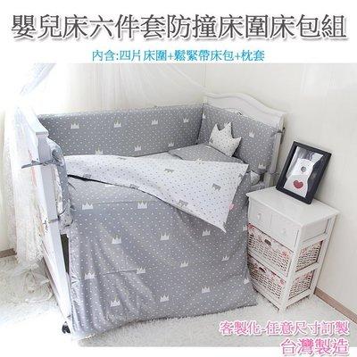 寶媽咪~【台灣製】北歐簡約風-嬰兒床六件套床圍床包組/兒童寢具組/床罩/客製化(買家專屬下標區)