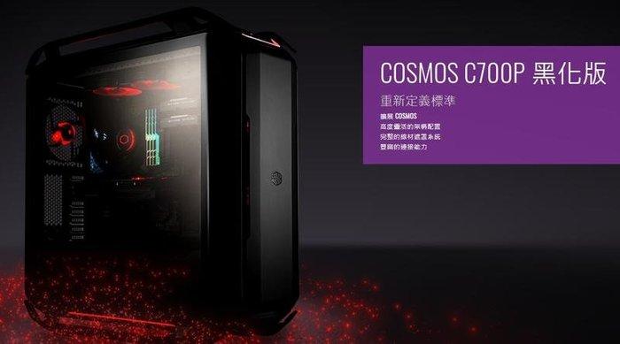 光華CUMA散熱精品*Coolermaster COSMOS C700P 黑化版機殼~客訂出貨