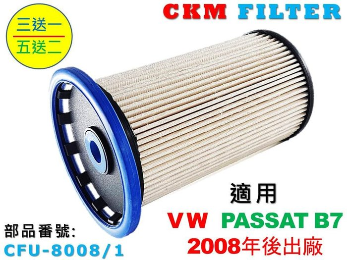 【CKM】福斯 VW PASSAT B7 08年後出廠 超越 原廠 正廠 柴油濾芯 柴油濾蕊 柴油濾清器 柴油芯 濾蕊