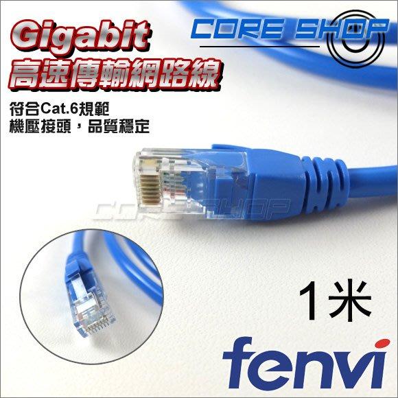 ☆酷銳科技☆FENVI RJ45 CAT.6 Gigabit網路線 1米/1M/光纖網路/光世代/CAT6 1G