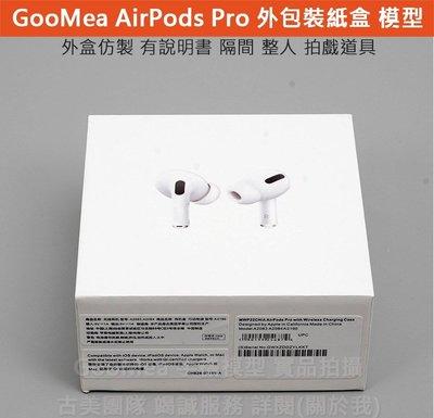 GooMea模型原廠外包裝紙盒外盒Apple蘋果AirPods Pro無線充電版含說明書隔間仿製1:1道具樣品擺設拍戲