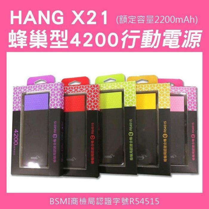 HANG X21 蜂巢型4200 行動電源( 額定容量2200mAh)