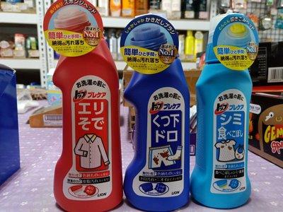 日本 LION獅王TOP專用去汙劑