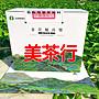 2020年5月農會比賽-美茶行~名間農會春季松柏長青比賽茶優良獎金萱下標區--(無列入滿額贈)