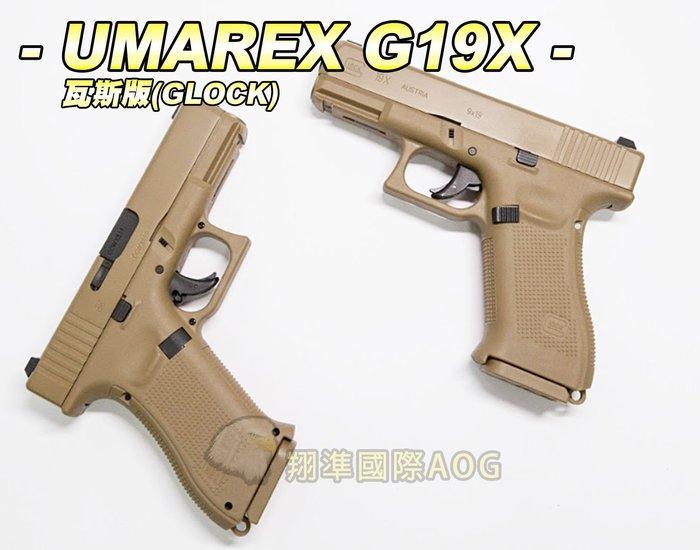 【翔準國際AOG】Umarex GLOCK 19X(瓦斯版本) 瓦斯 金屬 瓦斯槍 手槍 生存遊戲