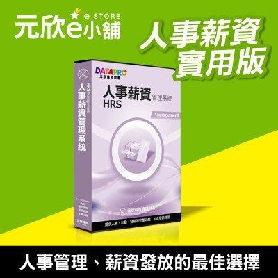 【e小舖-24號】元欣人事薪資管理系統-實用單機版-免費下載試用,簡單易學 只要4190元