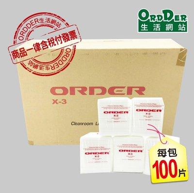 【歐德】ORDER無塵擦拭紙(X-3)無塵紙230*230 100片包整箱價1800元免運費 (含稅附發票)