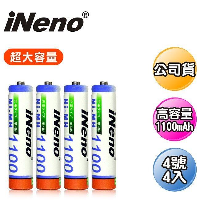 日本技研iNeno艾耐諾4號高容量鎳氫充電電池4入 充電電池/充電器/4號電池