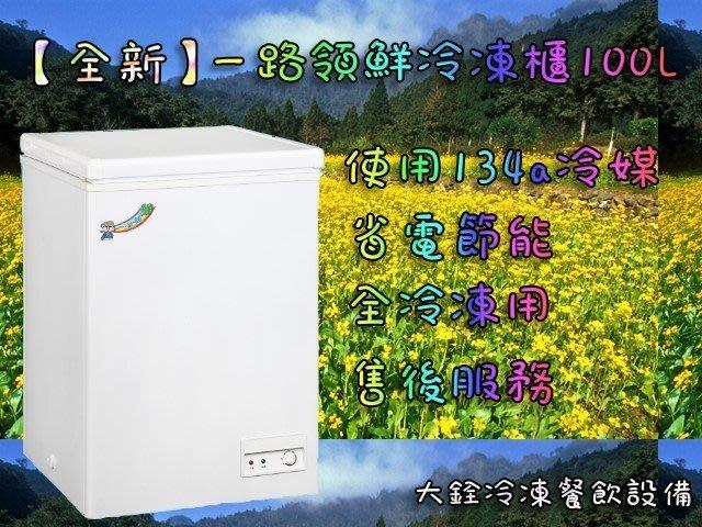 *大銓冷凍餐飲設備*一路領鮮BD100(w)-E【100公升】,上掀式冷凍櫃【全新】貨到付款免運費